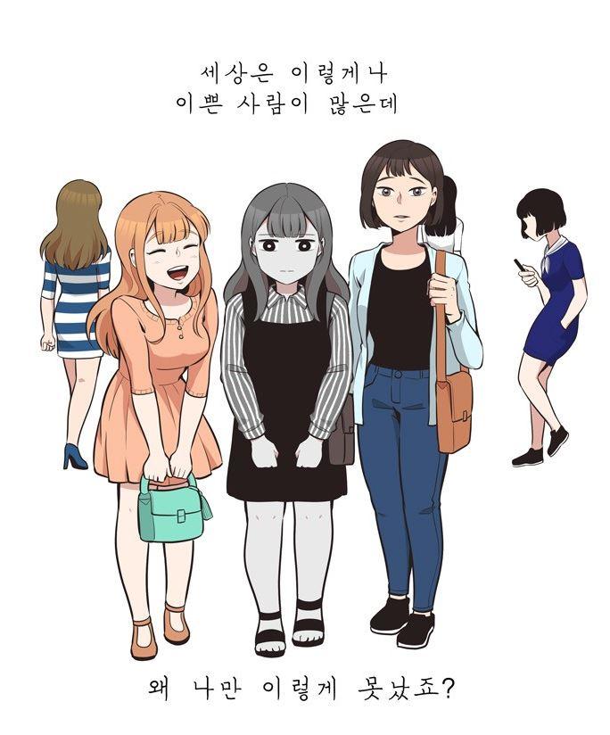 [웹툰 리뷰]5kg을 위하여 - 수오수 홍끼