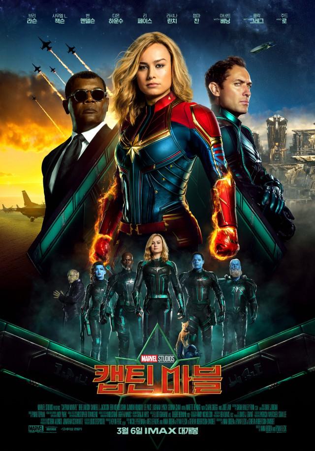 영화 <캡틴마블> 포스터