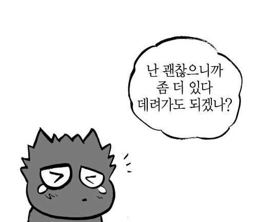 검둥이2.png