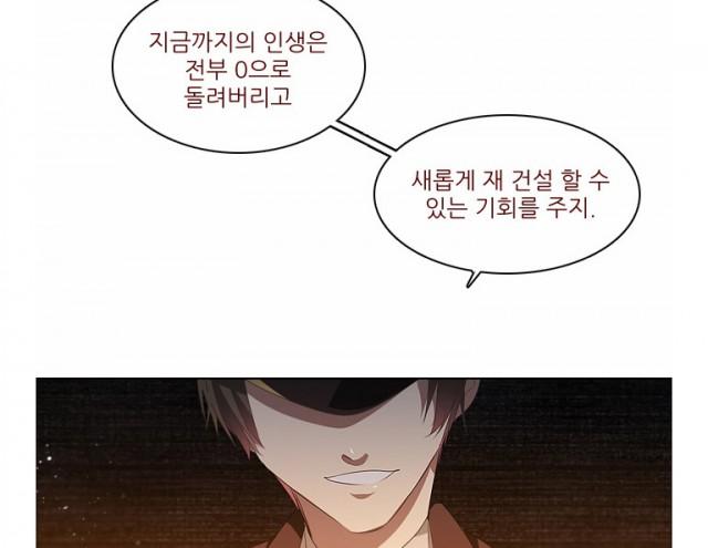 [웹툰 리뷰]제로게임 - 즐바센