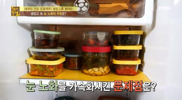 눈 노화의 원인은 바로 냉장고 속 이것!   출처 : 굿닥