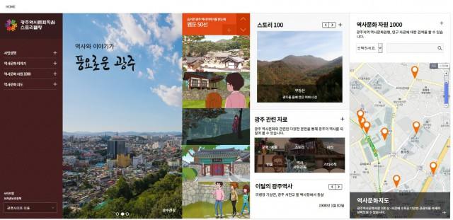 『광주 역사문화자원 스토리텔링』 홈페이지(누리집) 오픈
