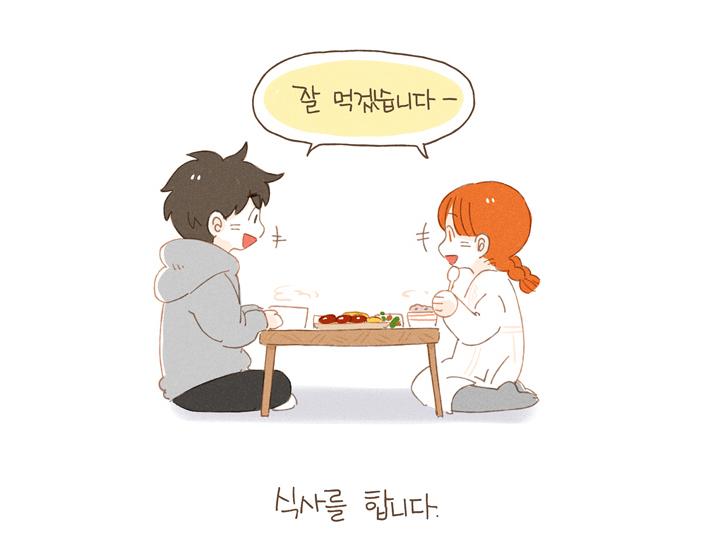 밥 먹고 갈래요?