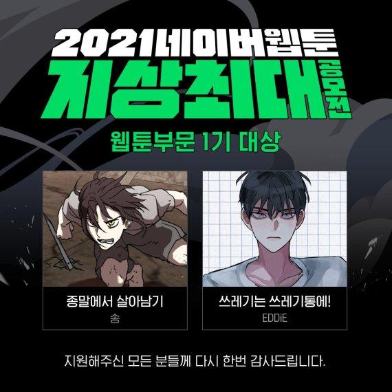 2021_네이버웹툰_지상최대공모전_웹툰1기.jpg