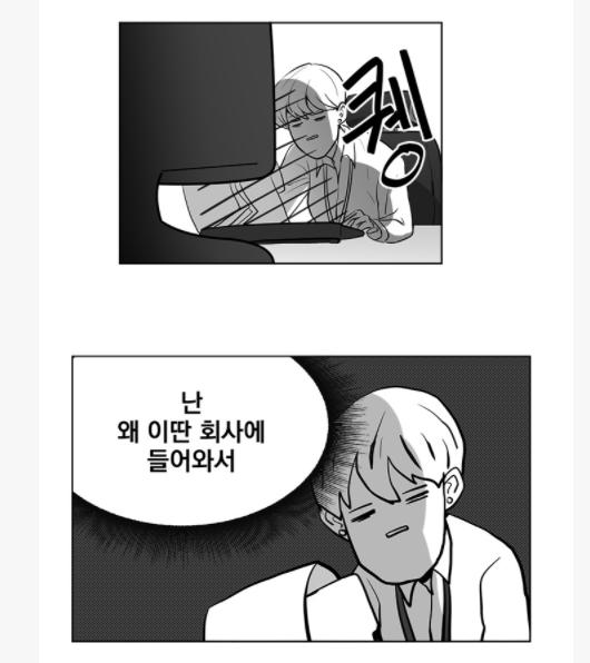 [웹툰 리뷰]힘내라 여대리 - 돌문어