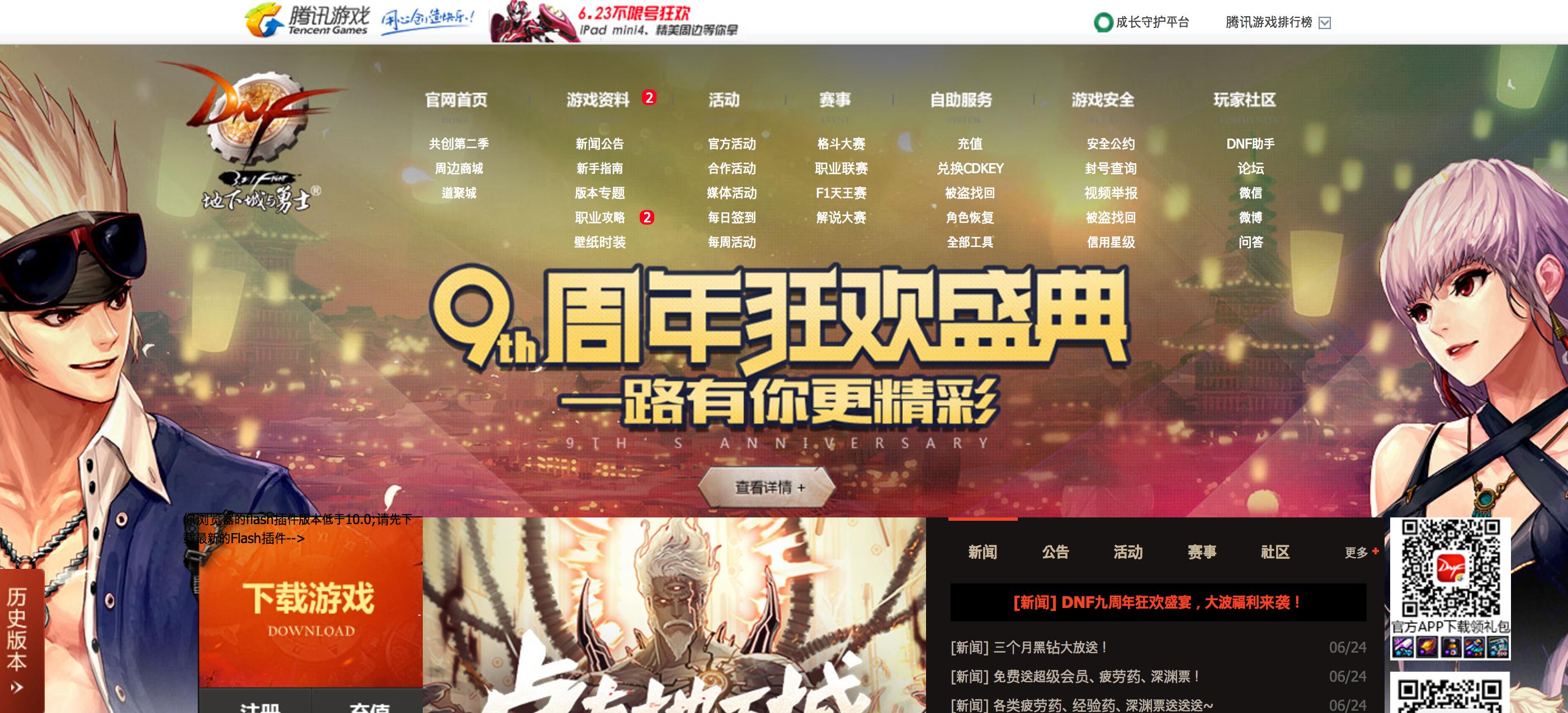 [기획기사] 중국시장 진출 3 - 과연 텐센트가 답일까?
