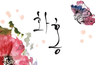 화홍[종이책버전]