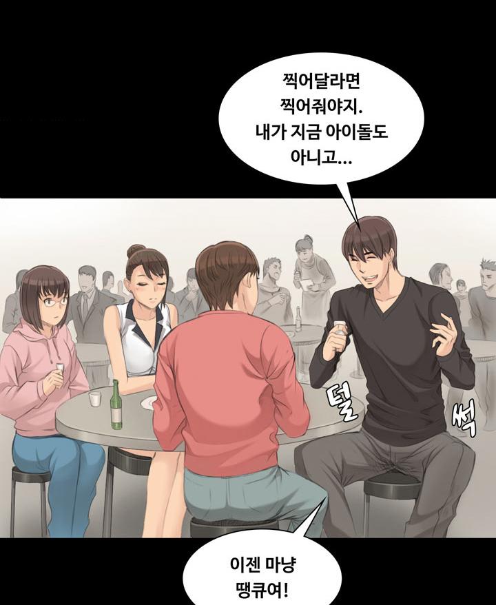 [웹툰 리뷰]프로듀서 - 활화산 G.HO