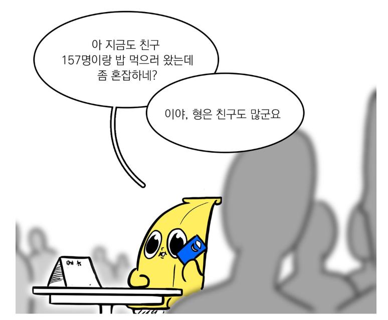 2018 설연휴 정주행 추천 웹툰