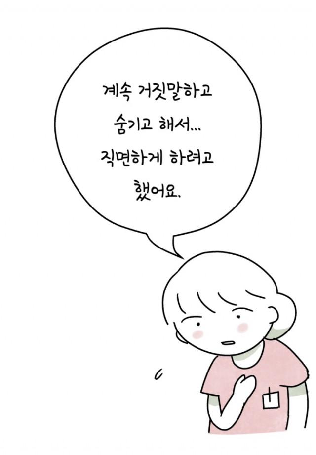 [웹툰 리뷰]정신병동에도 아침이 와요 - 이라하