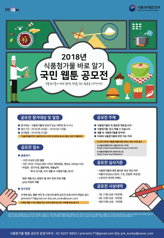 「2018년 식품첨가물 바로 알기 국민 웹툰」 공모전