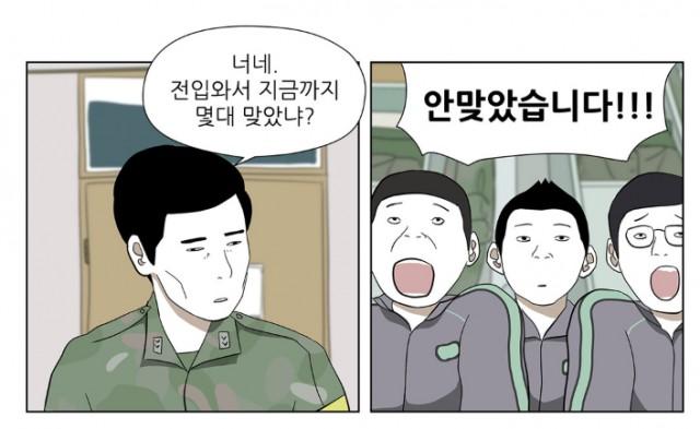 디피개의 날 중 박범구 중사의 대사