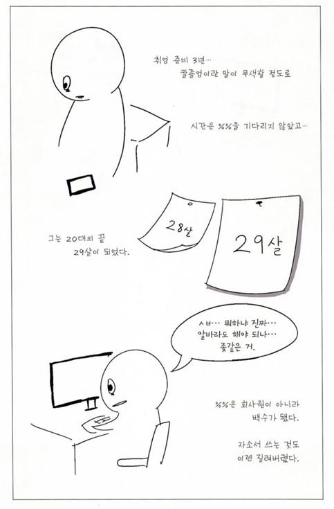자기고백서사의 만화 <만화 9급 공무원>이 던지는 질문