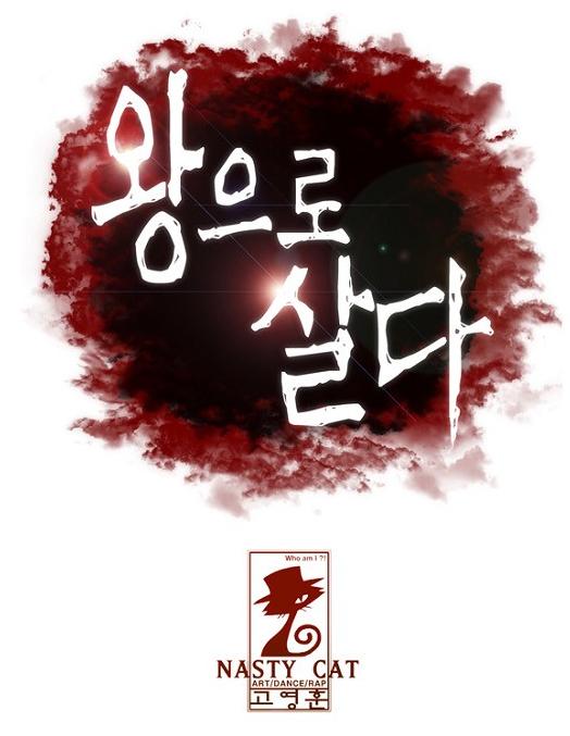 [웹툰 리뷰]왕으로 살다 - 네스티캣