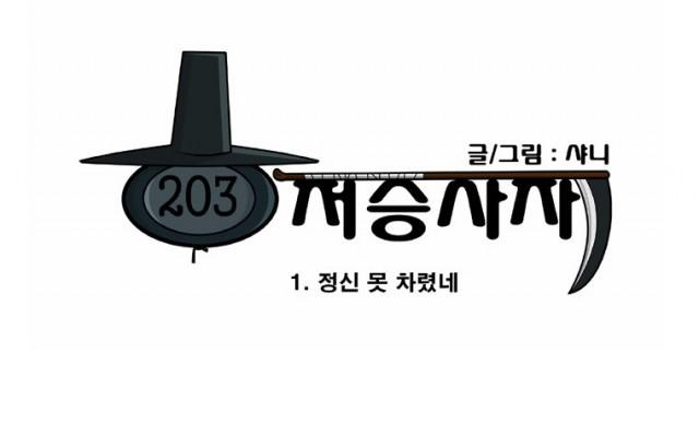 [웹툰 리뷰]203호 저승사자 - 샤니