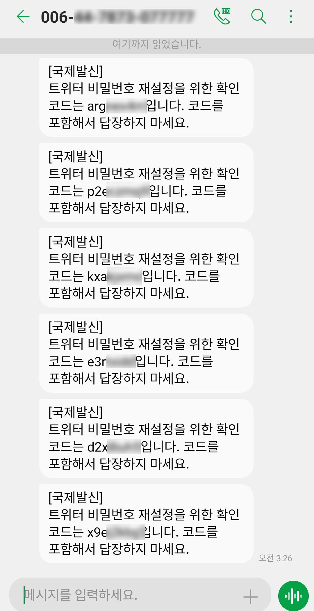 YD_작가님_트위터_비밀번호_재설정_문자.png