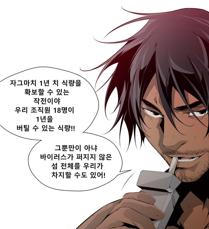 [웹툰 리뷰]하여가 - HWAN