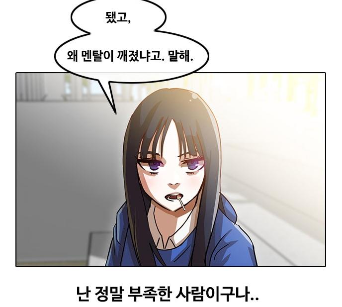 랜덤채팅의 그녀, 웹툰, 웹툰리뷰, 네이버웹툰, 박은혁, 하민