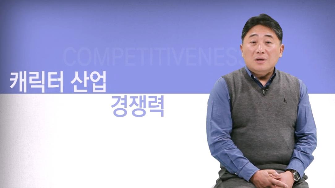 한눈에 살펴보는 한국 캐릭터 변천사 3 - 한국 캐릭터 산업 생태계의 구조와 혁신모형