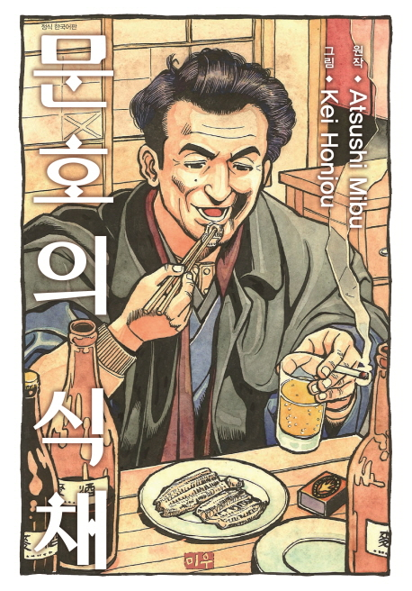 작가의 식탁을 찾다, 『문호의 식채』