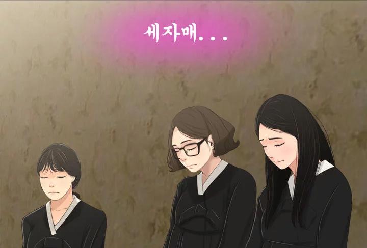 [웹툰 리뷰]세자매 - 만지작