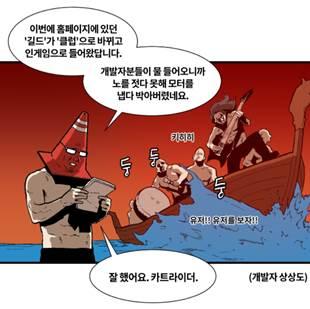 카트라이더 클럽 웹툰