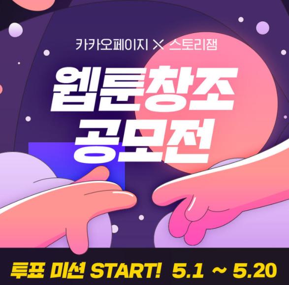 2021 웹툰 창조 공모전.PNG