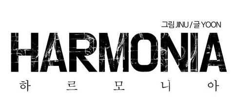 [웹툰 리뷰]하르모니아 - JINU YOON