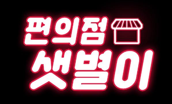 [웹툰 리뷰]편의점 샛별이 - 활화산 스기키 하루미