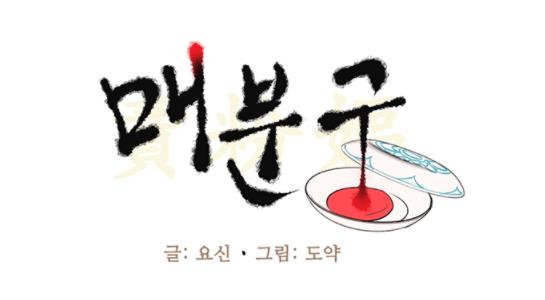 [웹툰 리뷰]매분구 - 도약 요신