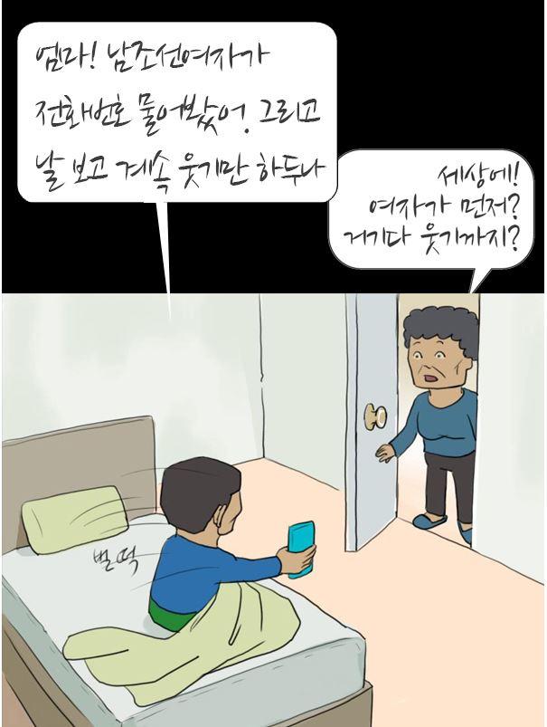로동신문, 최성국, 꼬레아우라, 2016