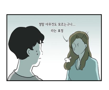 [웹툰 리뷰]어차피 인간은 다 변태야 - 장미