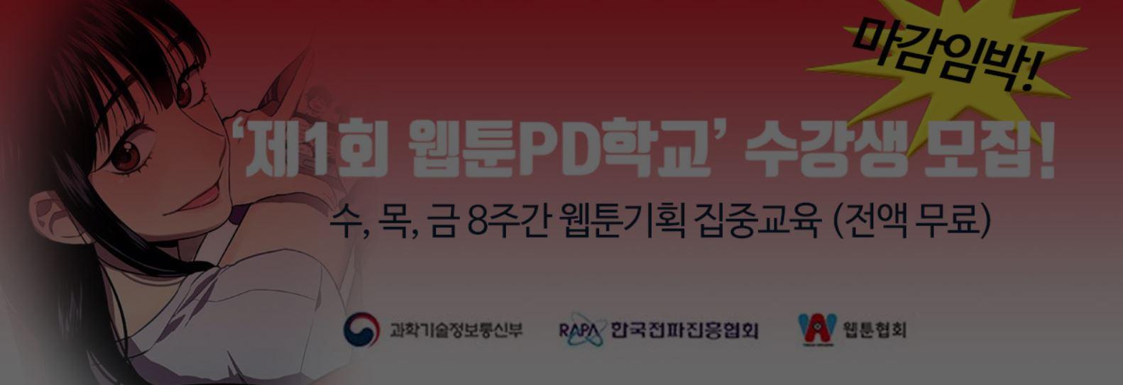 「웹툰 pd학교」の画像検索結果