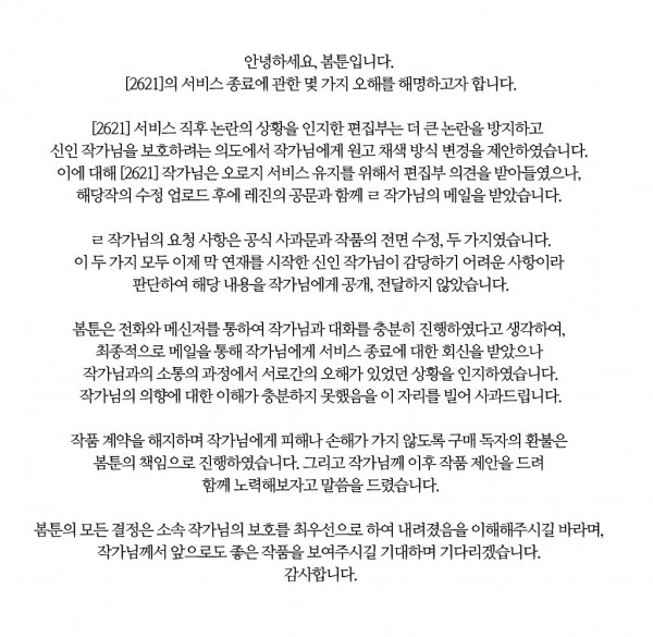 봄툰 2621 작품 표절 의혹 및 작품 계약 해지에 대한 해명글
