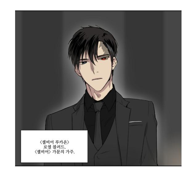 [웹툰 리뷰]로열 서번트 - MasterGin 청년