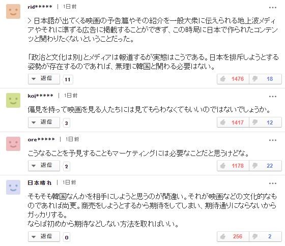 중앙일보 일본어판 기사에 달린 일본 누리꾼 댓글/사진=중앙일보 댓글 캡처