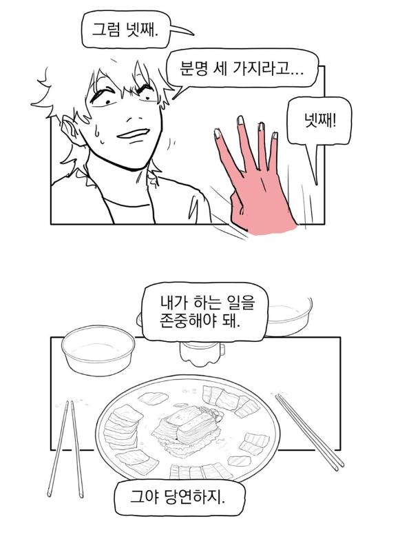 [웹툰 리뷰]나나의 영상 - 도국