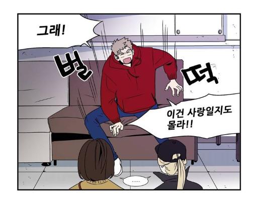 [웹툰 리뷰]욕망이라는 것에 대하여 - 김공룡
