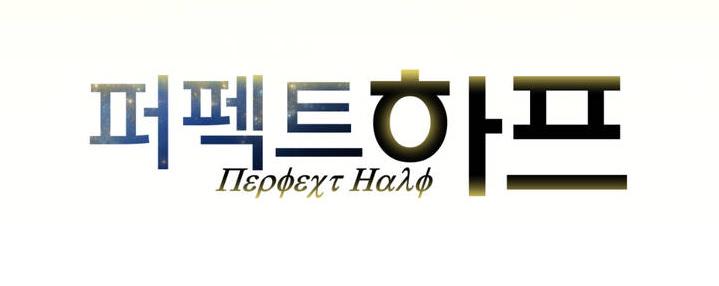 [웹툰 리뷰]퍼펙트 하프 - 럽피