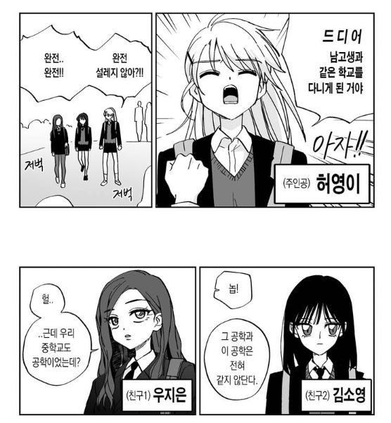 [웹툰 리뷰]여자친구 - 청건