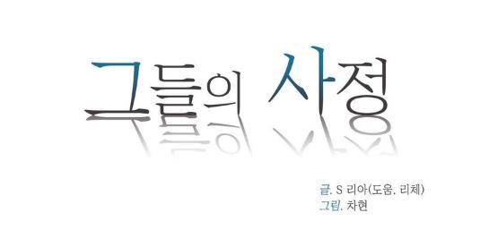 그들의사정,리아,차현