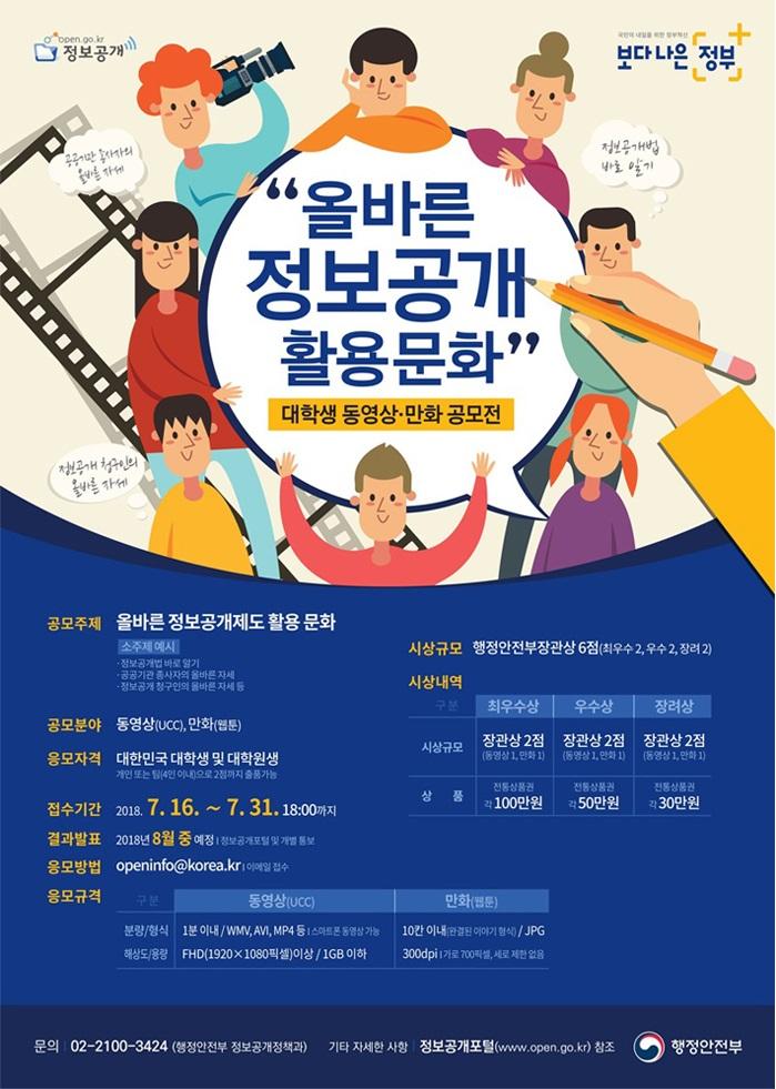 '올바른 정보공개 활용 문화' 대학생 동영상·만화 공모전
