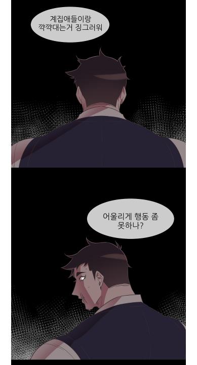 [웹툰 리뷰]면사포를 쓰고픈 남자 - 스트