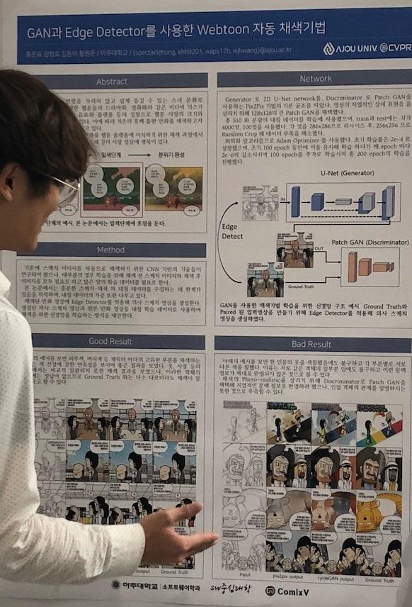 웹툰 작가를 위한 인공지능 논문 발표, 아주대-코믹스브이-곽백수 작가