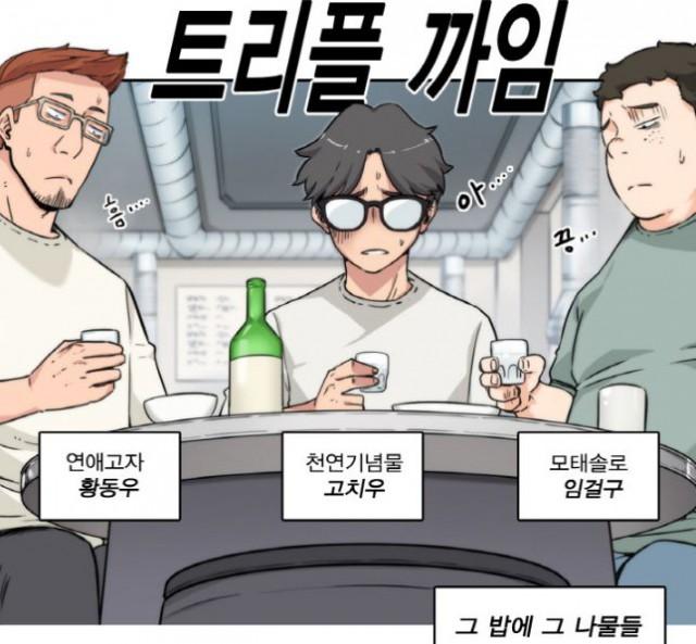 [웹툰 리뷰]색화점 - 김흥건 핸들러