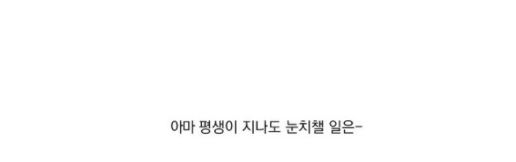 [웹툰 리뷰]창 너머 창 - 이아루