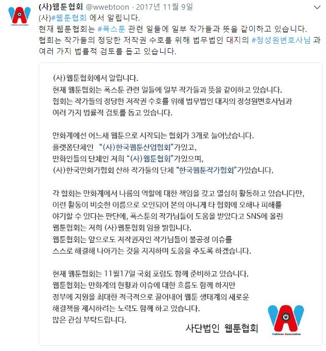 폭스툰 소속 작가들 계약 해지 이슈