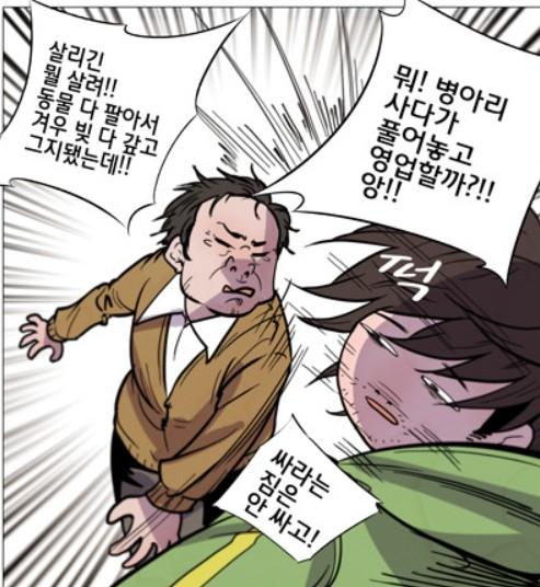 해치지 않아7.png