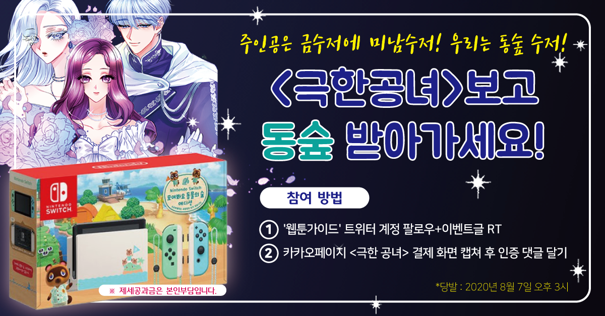 20200723_극한공녀_SNS.png
