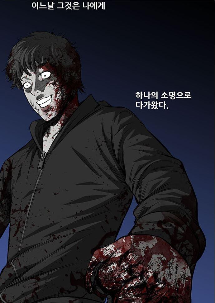 [웹툰 리뷰]비질란테 - CRG 김규삼